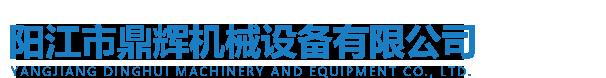阳江市bck体育app 机器装备无限公司