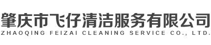 浴缸下水道堵塞疏通方法長永清潔有妙招_肇慶市飛仔清潔服務有限公司