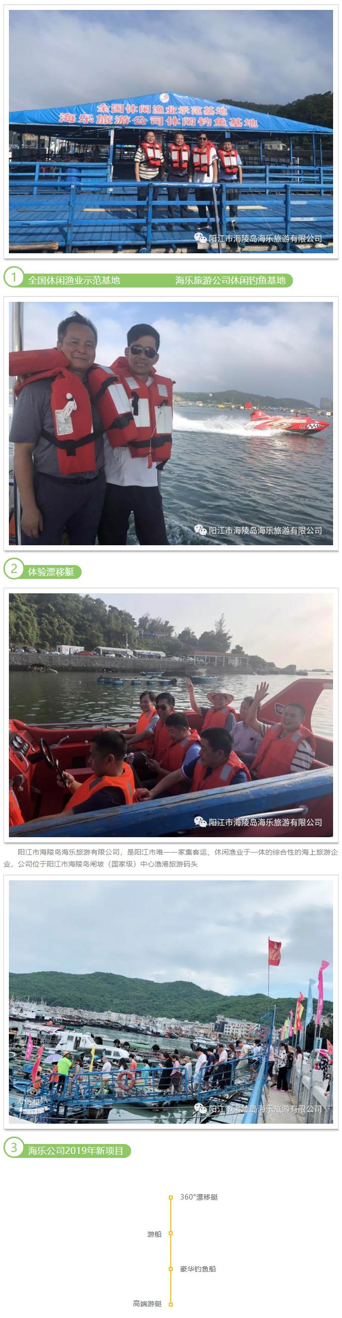 廣東省首個休閑漁業示范點—海樂旅游公司_01.jpg