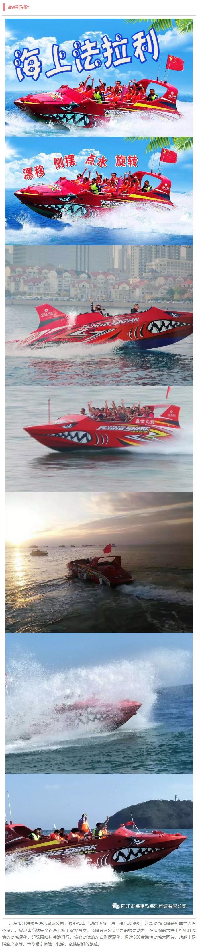 廣東省首個休閑漁業示范點—海樂旅游公司_04.jpg