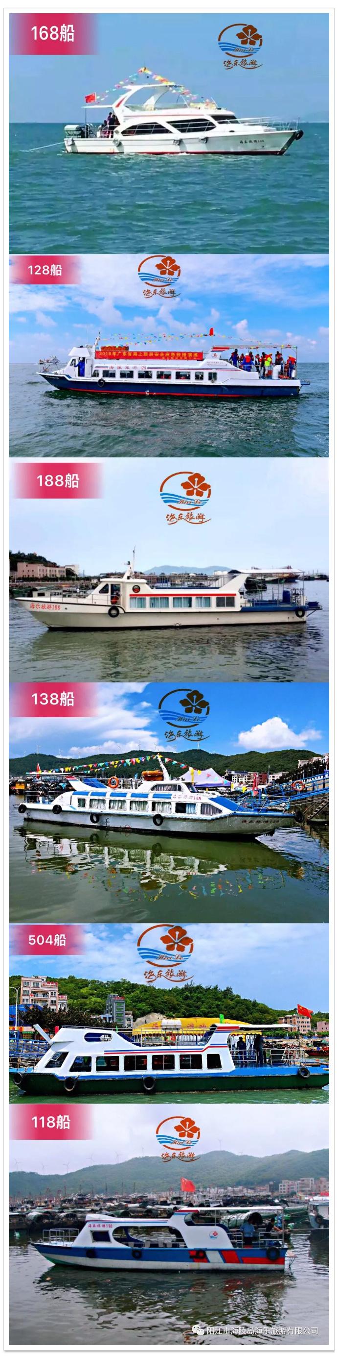 廣東省首個休閑漁業示范點—海樂旅游公司_02.jpg