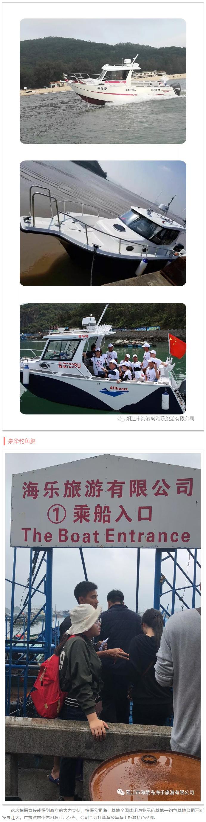 廣東省首個休閑漁業示范點—海樂旅游公司_05.jpg
