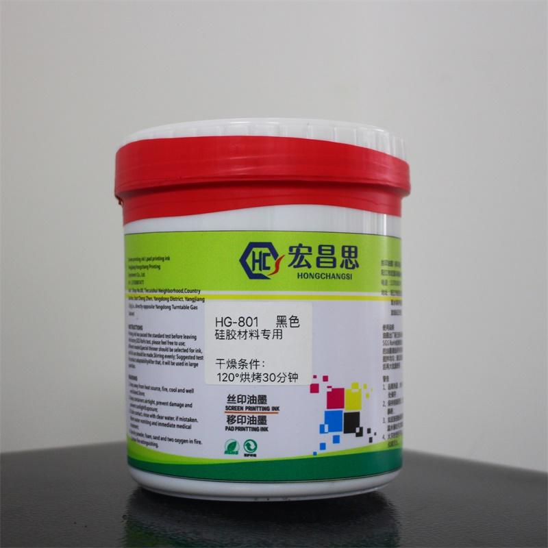 宏昌思   硅胶(单组份)系列油墨