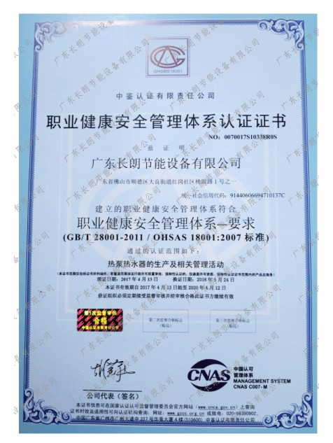 健康安全管理體系認證證書