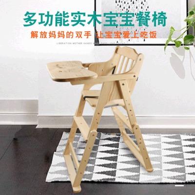 可折叠宝宝餐椅