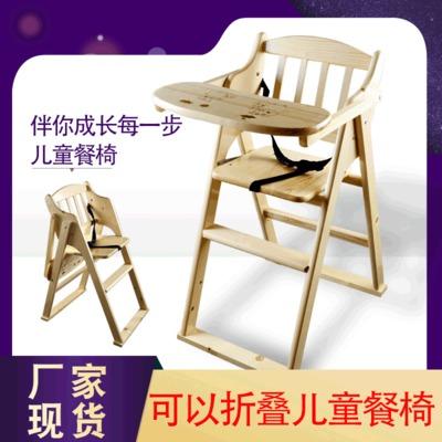 实木儿童餐椅
