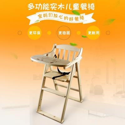 多功能餐椅