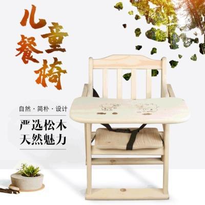 松木宝宝辅助餐椅