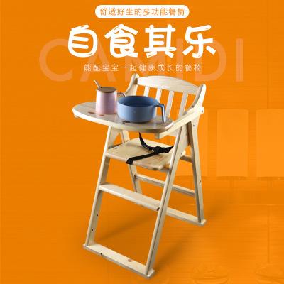 可折叠实木餐椅