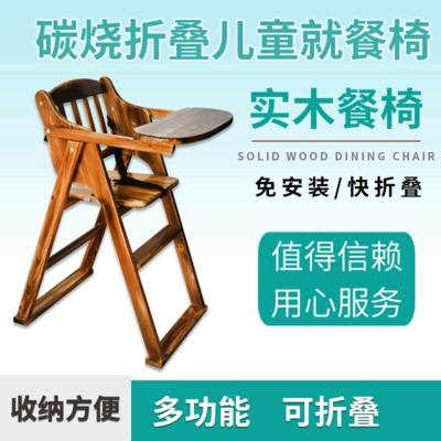 碳烧折叠儿童就餐椅
