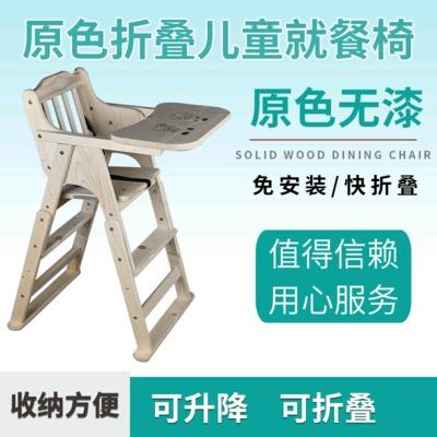 橡木原色折叠就餐椅