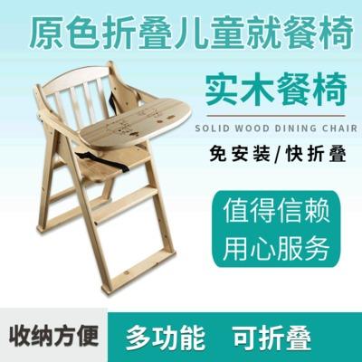 折叠宝宝餐椅
