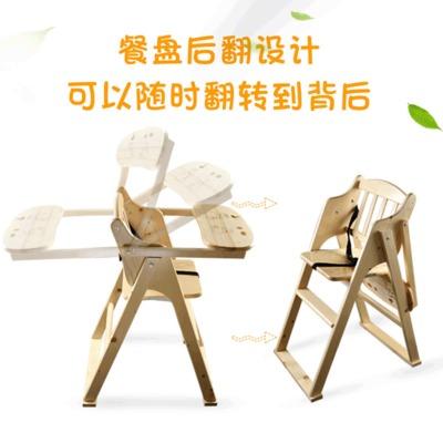 可翻转多功能餐椅