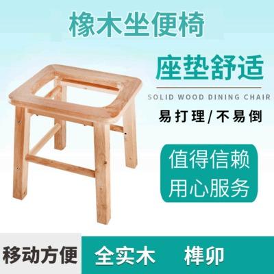 橡木老人坐便椅