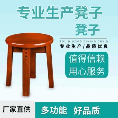 中式仿古矮凳子