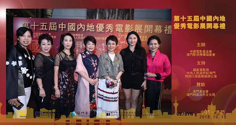 陈素燕董事长出席第十五届中国内地优秀电影展开幕礼.jpg