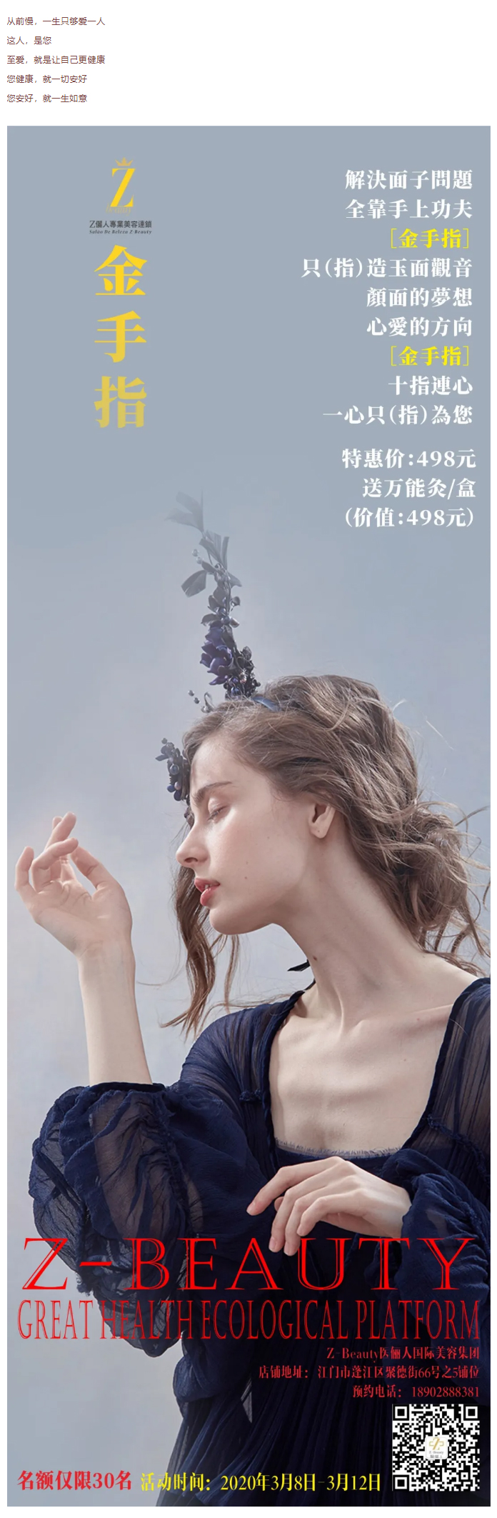 Z-Beauty-精致有你-有礼有节_02.jpg