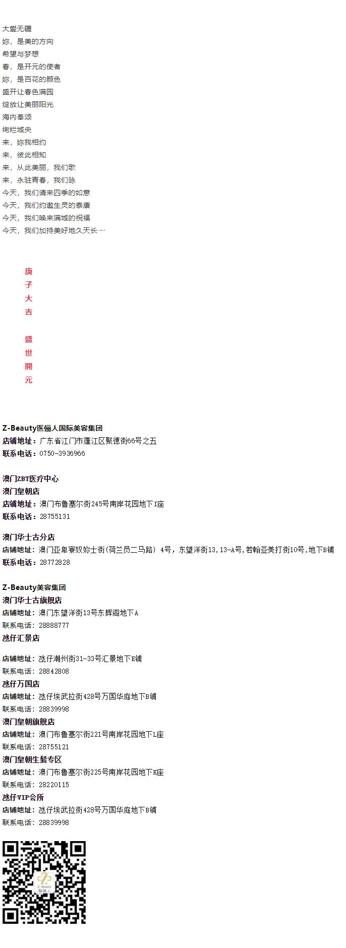 潮生百花令-燕衔萬木春_08.jpg