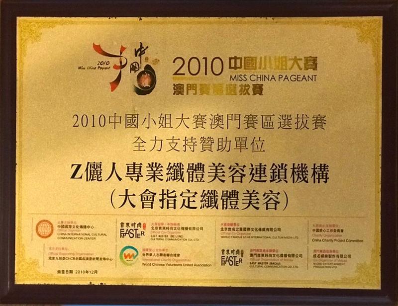2010中国小姐大赛赞助单位