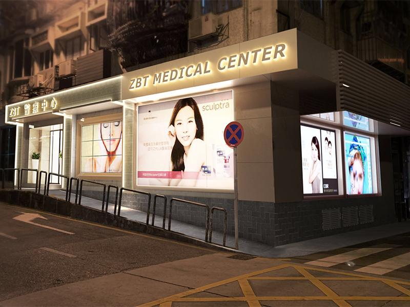 ZBT医疗中心-华士古分店