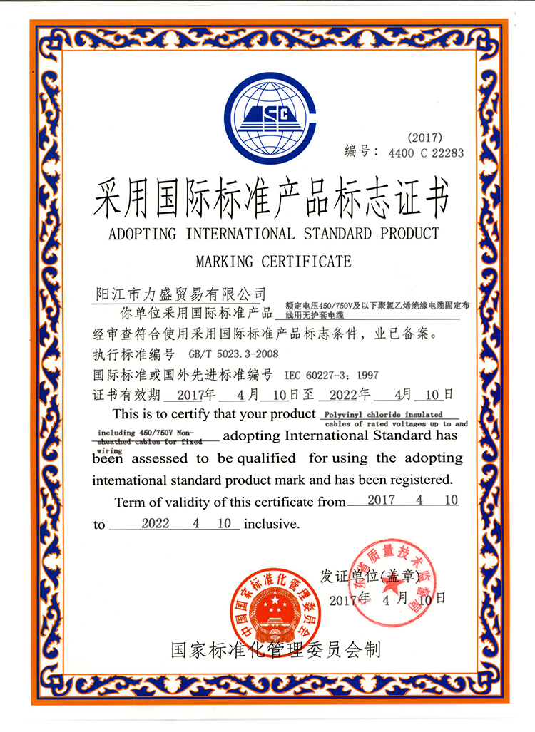 采用国标标准产品标志证书