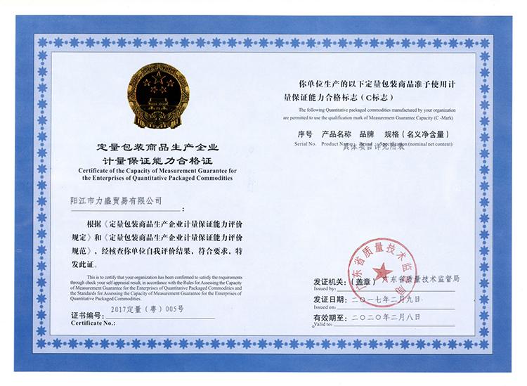 定量包装商品生产企业计量保证能力合格证(C标志)