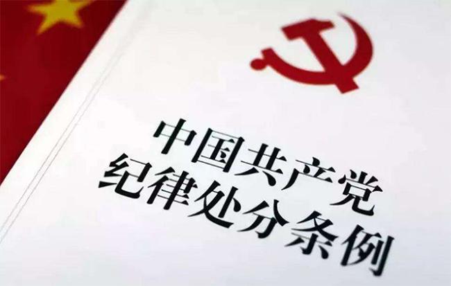 党员必须牢记的100条党规党纪——《中国共产党纪律处分条例》解读