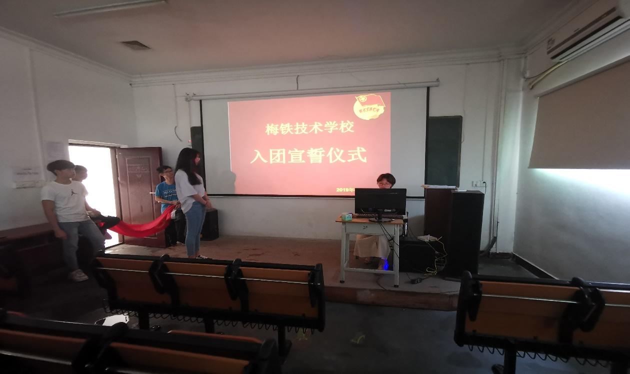 梅铁技术学校新团员宣誓啦!