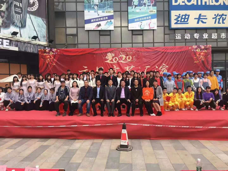 梅铁技术学校2020年元旦文艺汇演在东汇城顺利举行