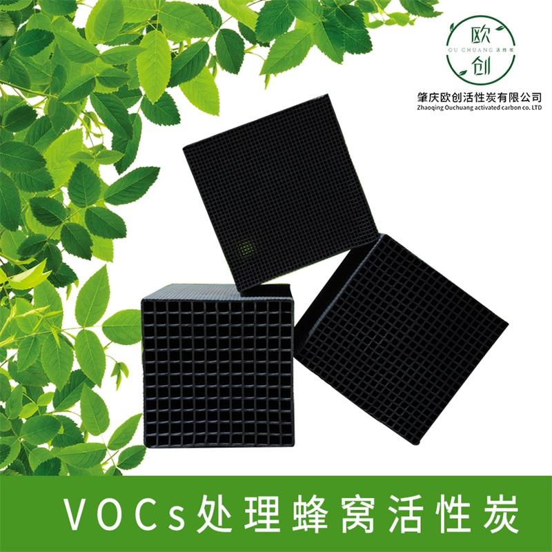 VOCs處理蜂窩活性炭
