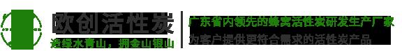 肇慶歐創活性炭有限公司