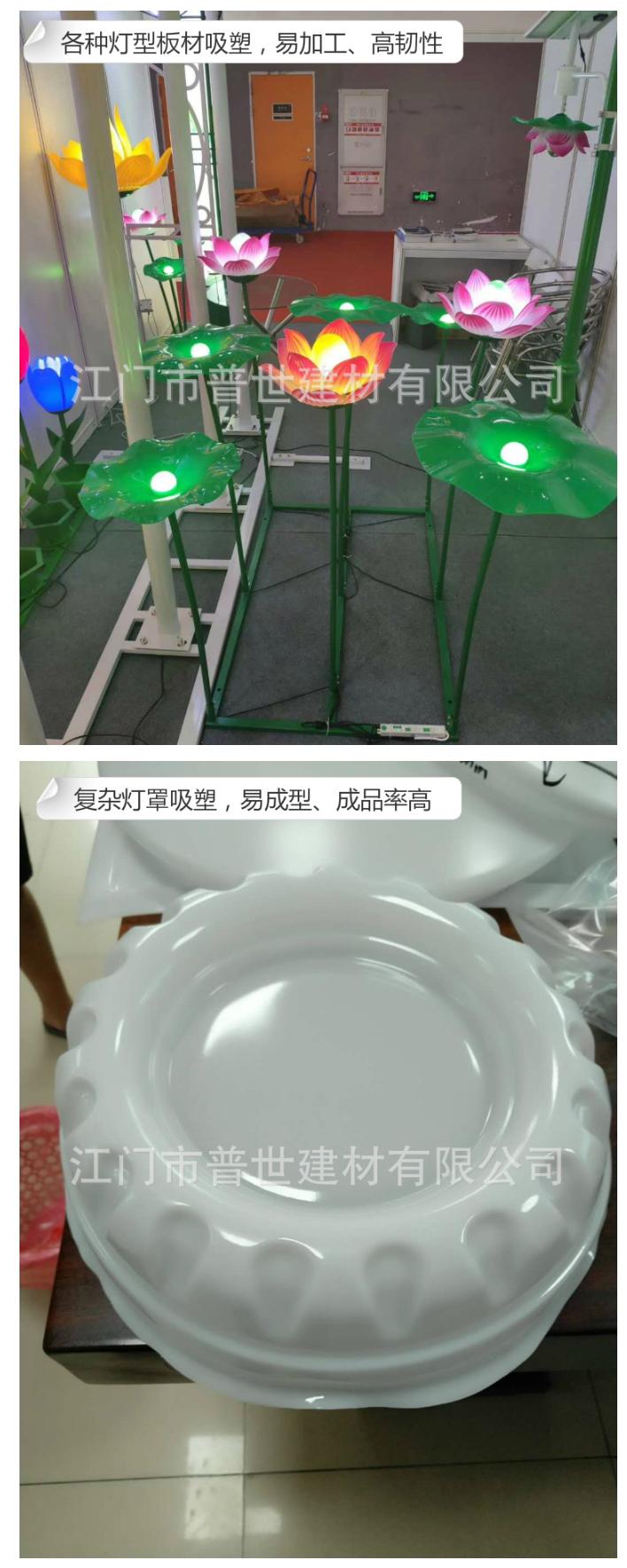 塑料燈罩板_高韌性環保petg片材1-5mm厚度乳白塑料燈罩板---阿里巴巴_03.jpg