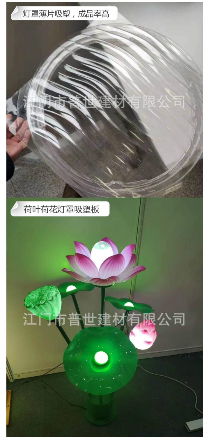 塑料燈罩板_高韌性環保petg片材1-5mm厚度乳白塑料燈罩板---阿里巴巴_04.jpg