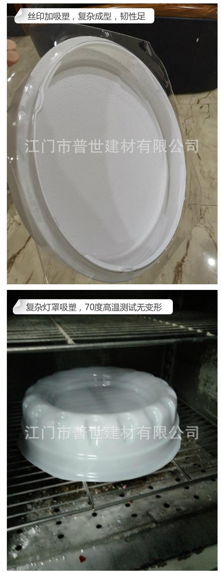 塑料燈罩板_高韌性環保petg片材1-5mm厚度乳白塑料燈罩板---阿里巴巴_06.jpg