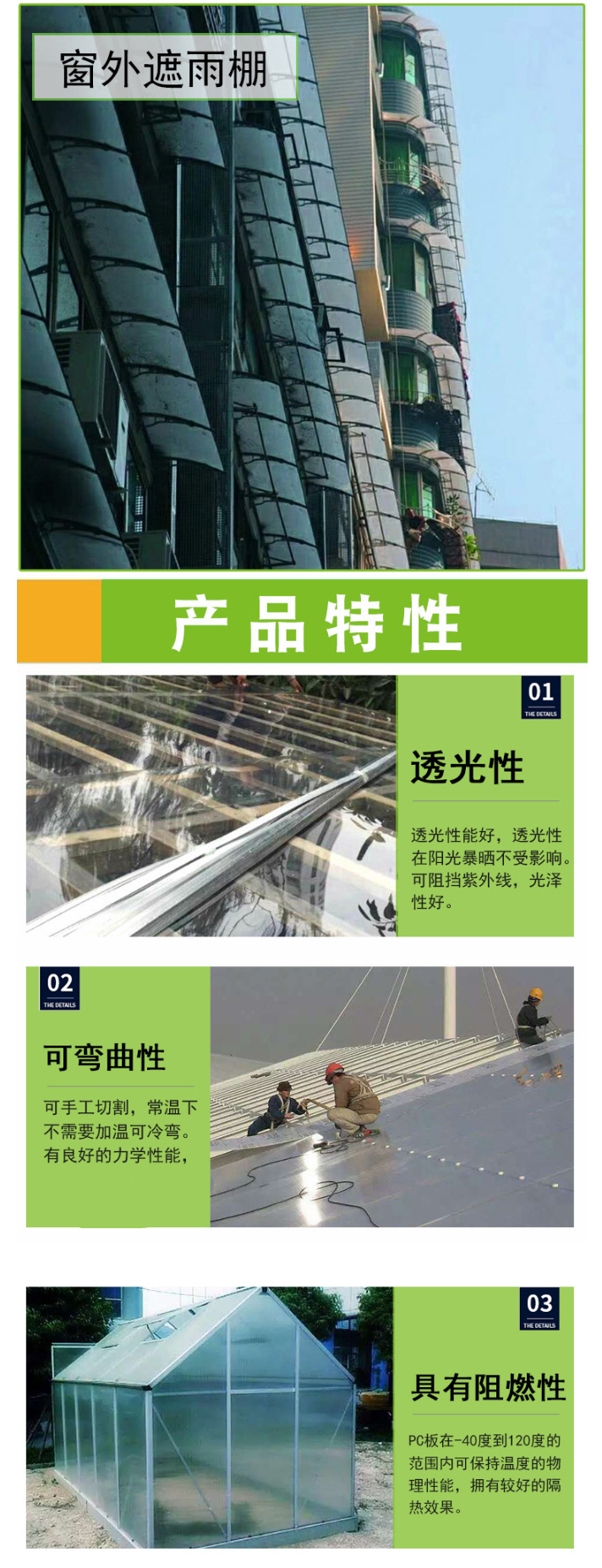 雨棚陽光板_聚碳酸酯板材耐力板廠家透明湖藍可定制雨棚---阿里巴巴_04.jpg