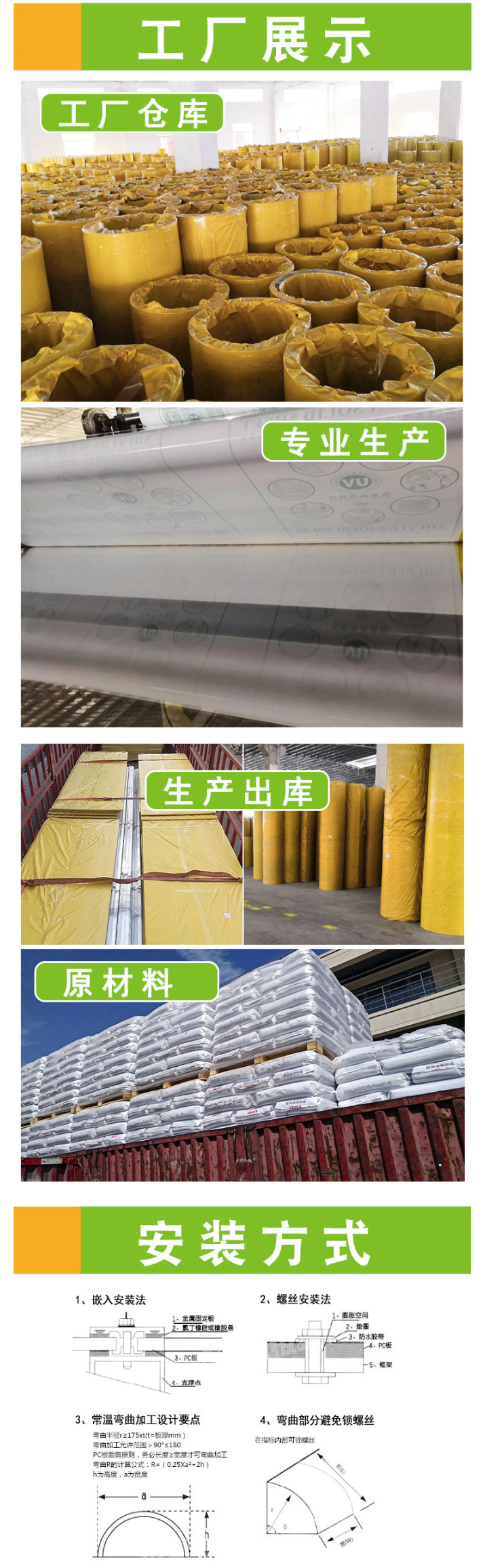 雨棚陽光板_聚碳酸酯板材耐力板廠家透明湖藍可定制雨棚---阿里巴巴_06.jpg