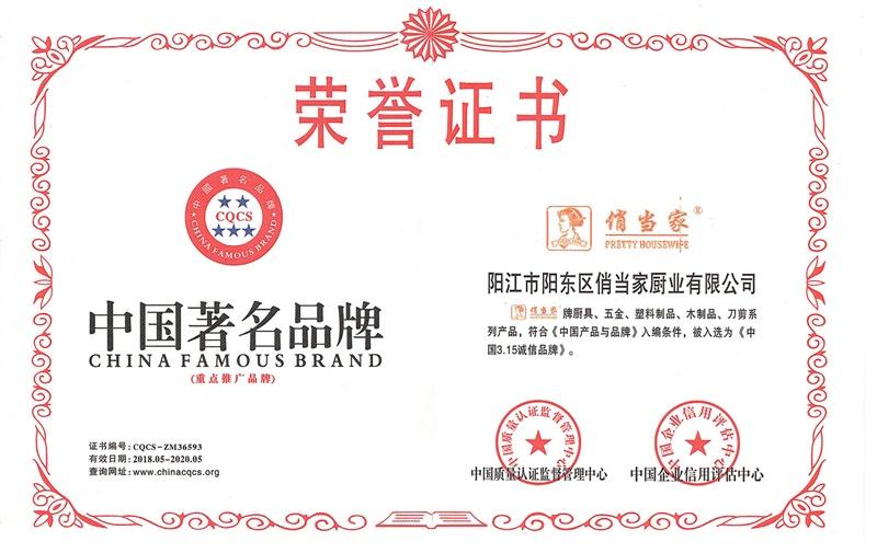 中國著名品牌榮譽證書