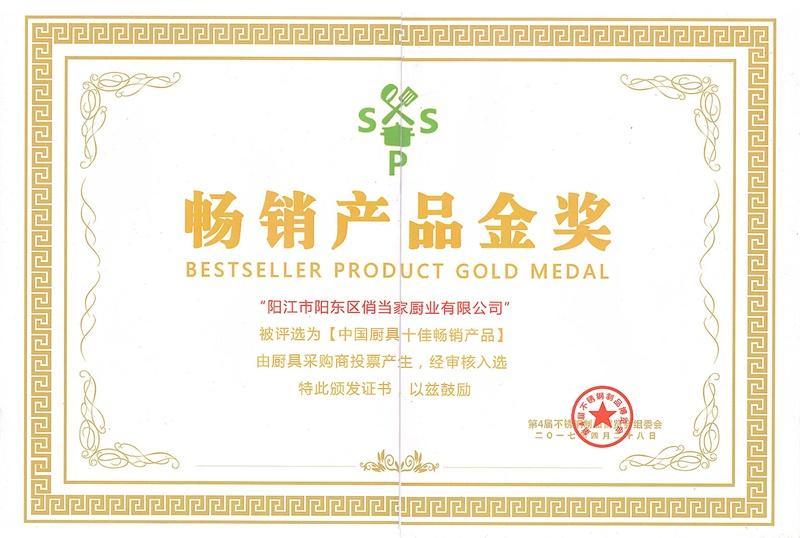 暢銷產品金獎