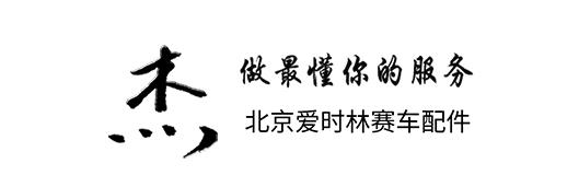 北京爱时林赛车配件有限公司