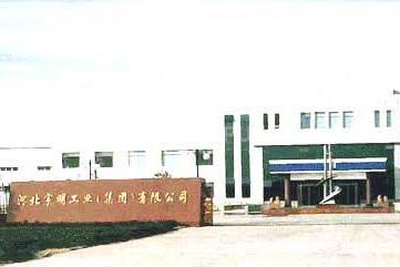 河北宇明工业集团