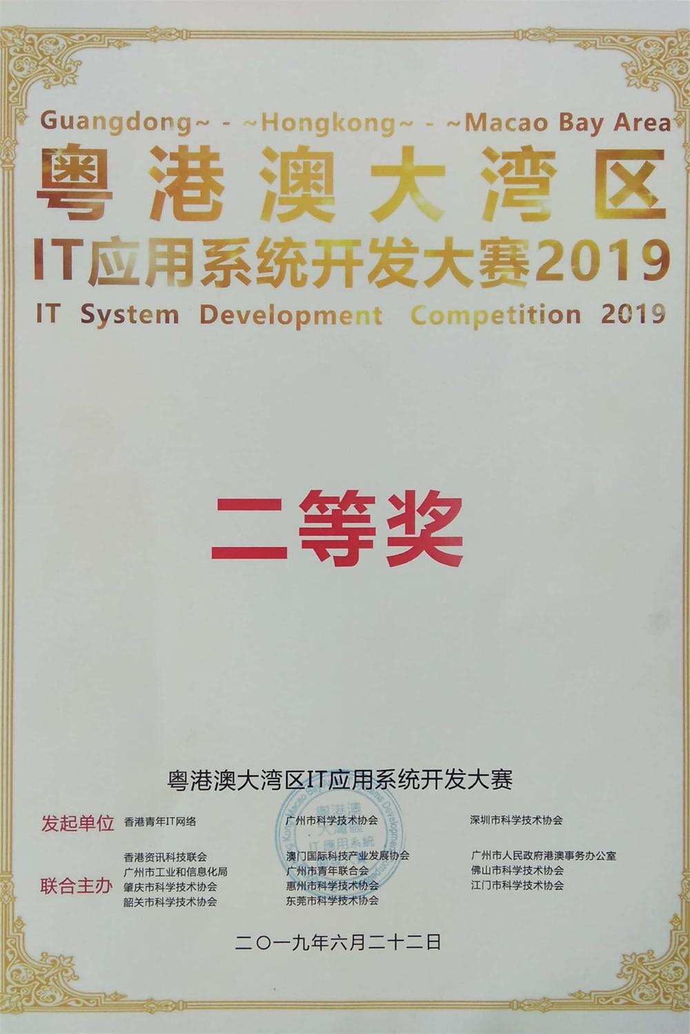 粤港澳大湾区IT应用系统开发大赛决赛2019二等奖