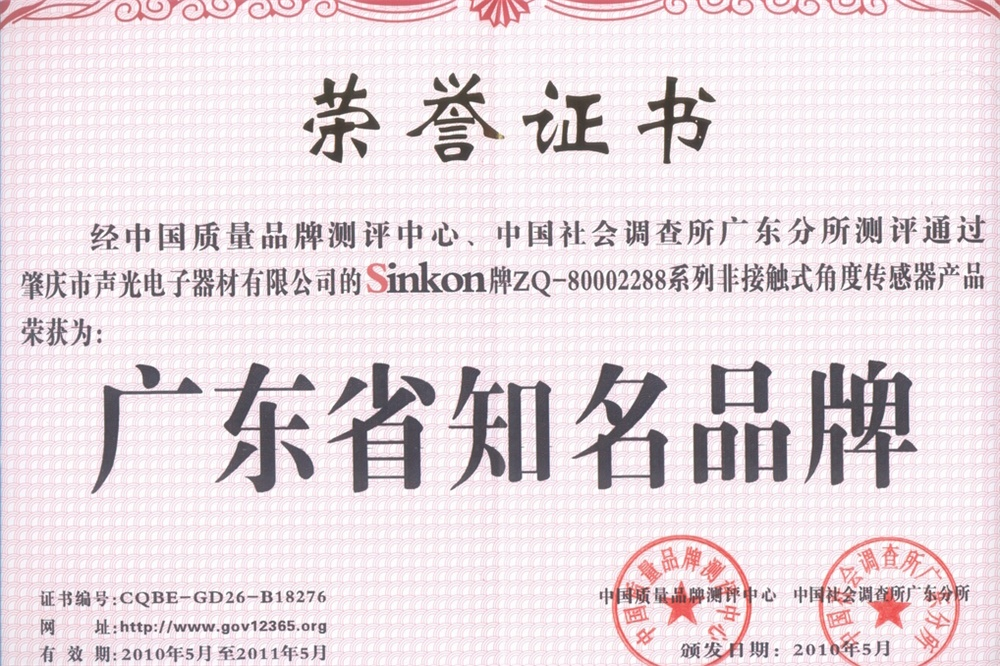 广东省知名品牌