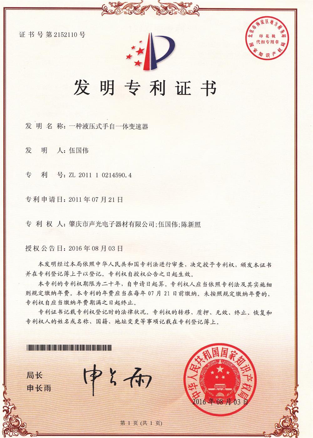 一种液压式手自一体变速器专利证书