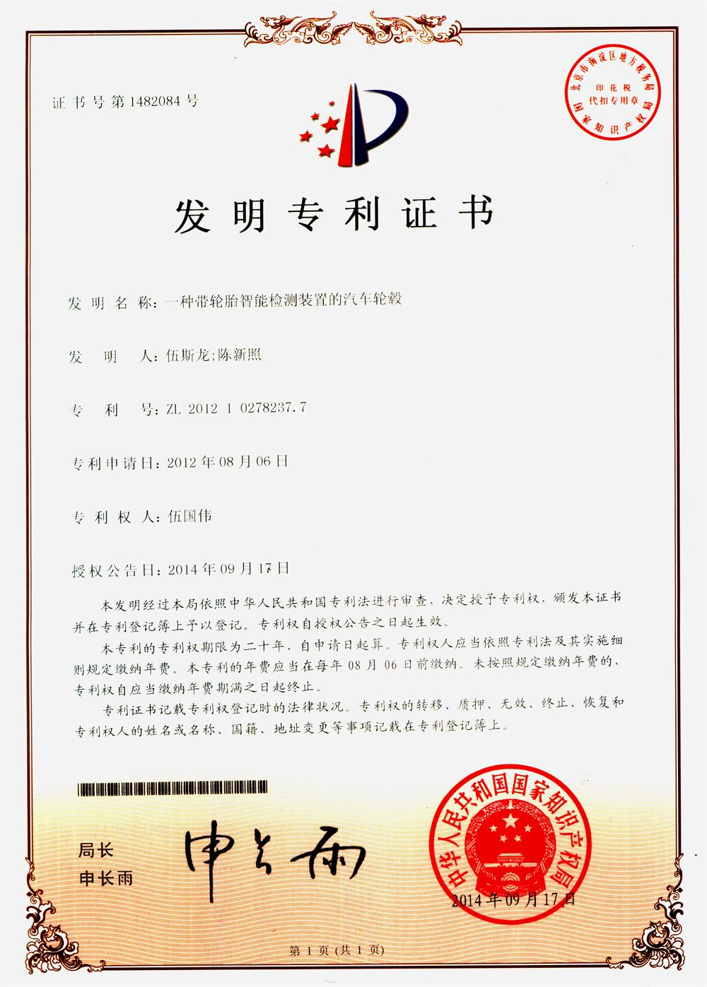 一种带轮胎智能检测装置的汽车轮毂专利证书