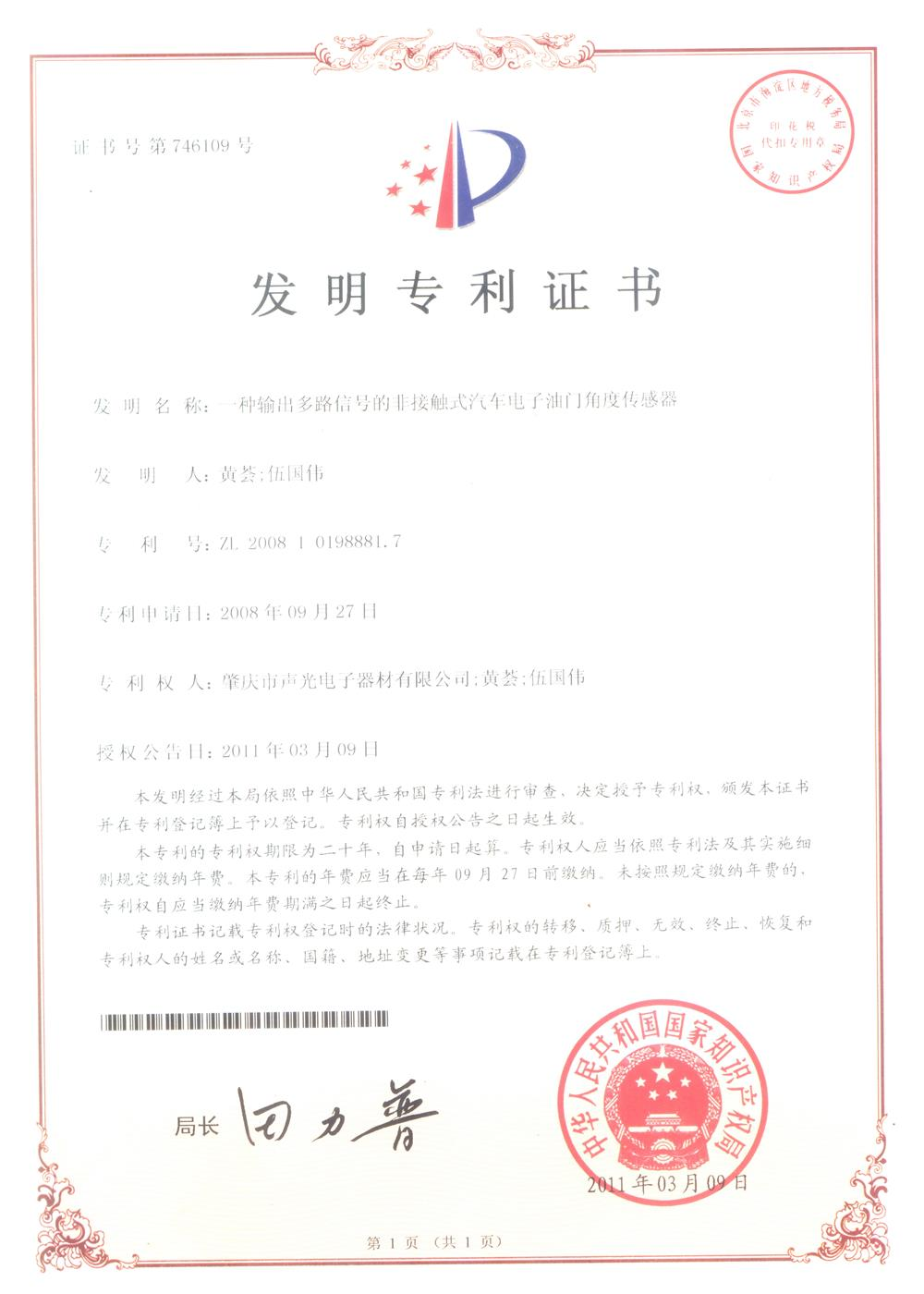 一种输出多路信号的非接触式汽车电子油门角度传感器专利证书