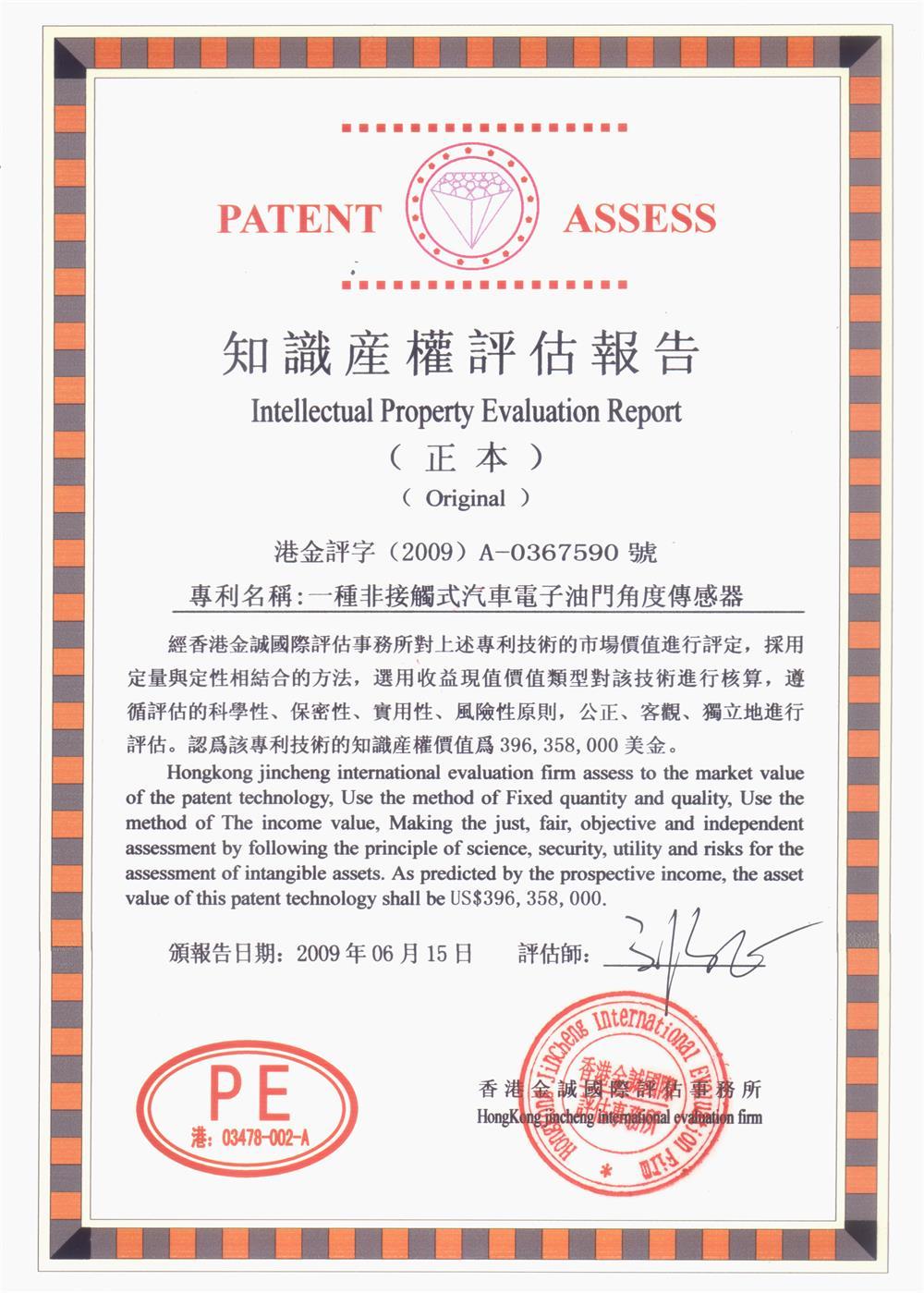 一种非接触式汽车电子油门角度创安琪知识产权评估报告