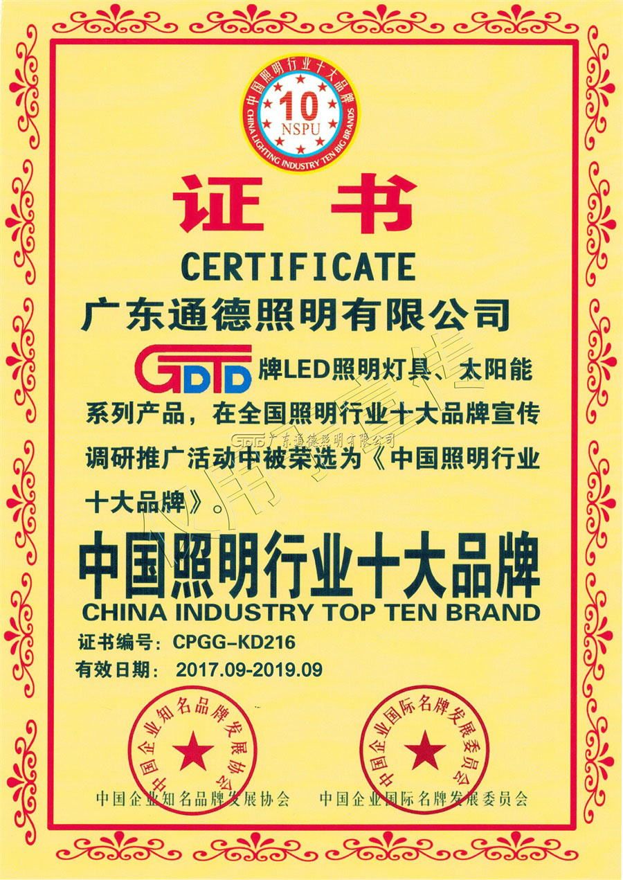 中国照明行业十大品牌