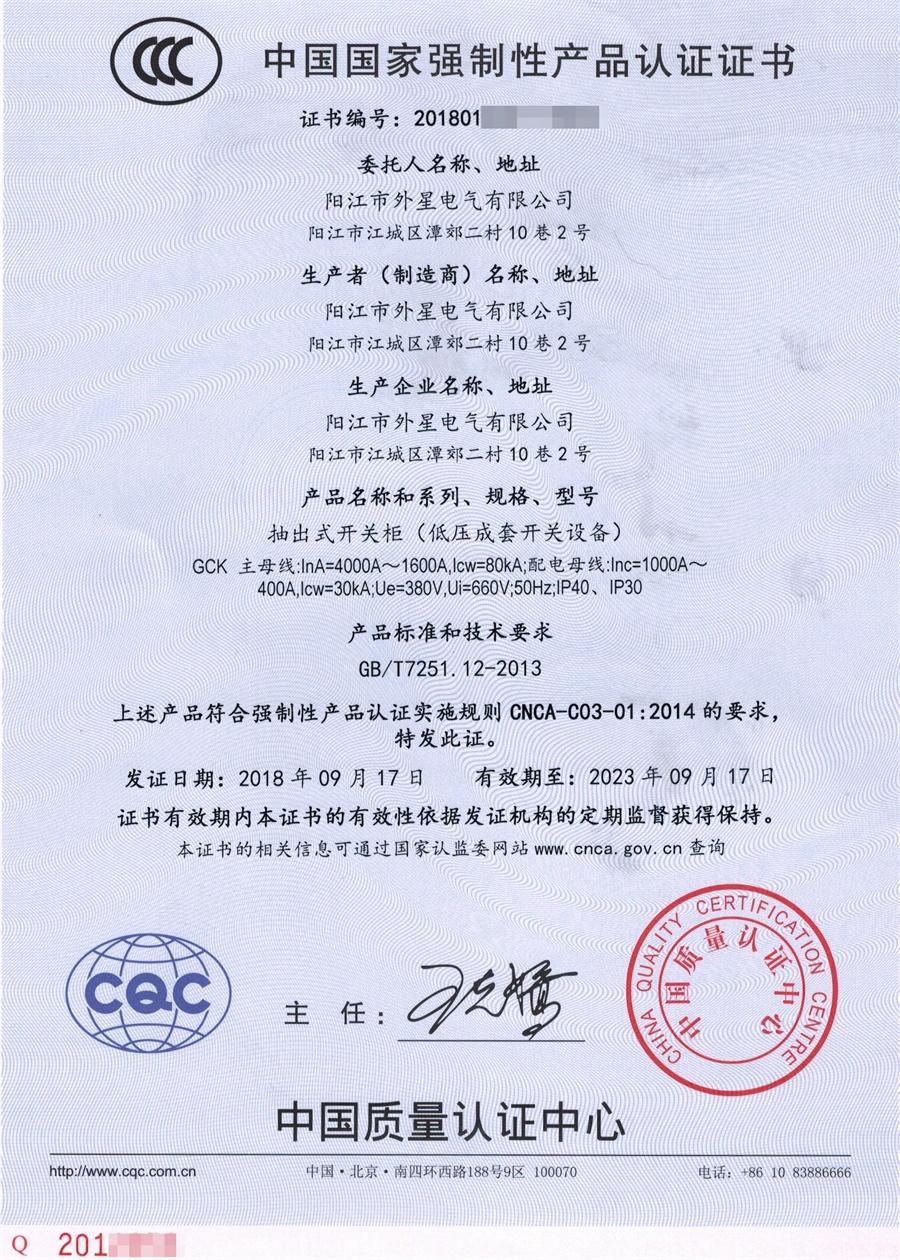 抽出式開關柜(低壓成套開關設備)3C認證