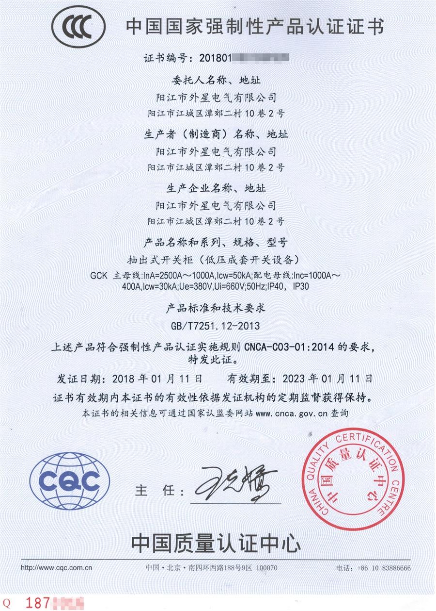 抽出式開關柜3C認證