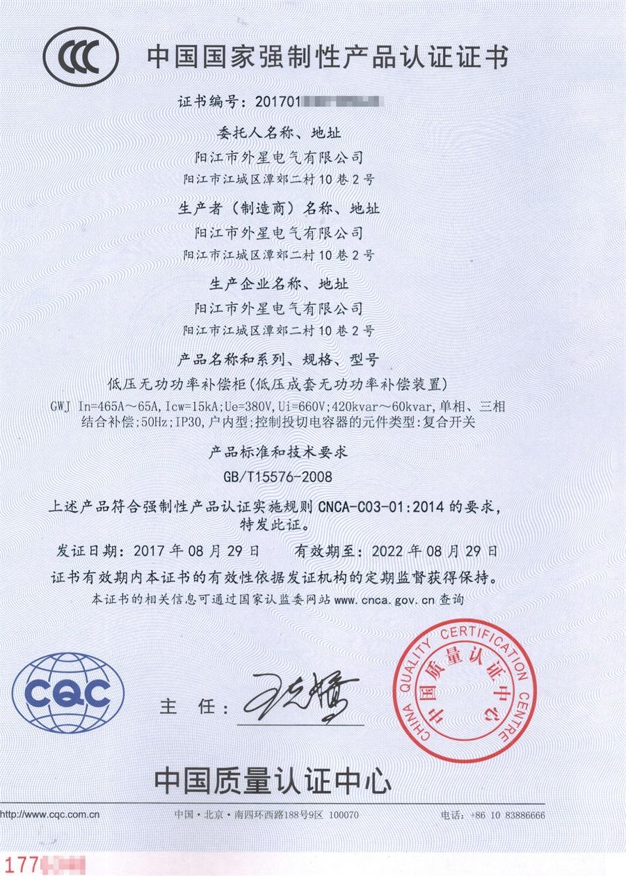 低壓無功功率補償柜3C認證